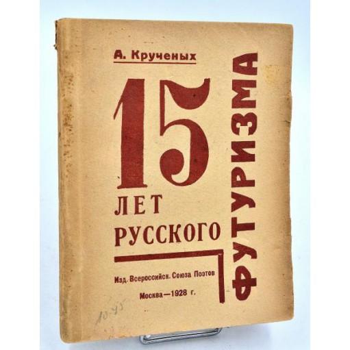 Kruchenykh : 15 ANS DE FUTURISME RUSSE - 15 ЛЕТ РОССИЙСКОГО ФУТУРИЗМА. 1928
